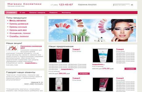 Шаблоны сайта для косметики