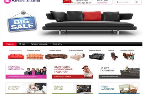 интернет магазин мебели скачать шаблон - фото 10